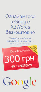 Акция от Google AdWords
